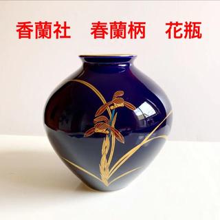 コウランシャ(香蘭社)の有田焼 香蘭社 花瓶 春蘭柄(花瓶)