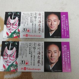 JR名古屋高島屋 市川海老蔵展 2枚セット(伝統芸能)