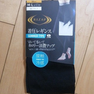新品 ライザップ 着圧レギンス M〜Lサイズ