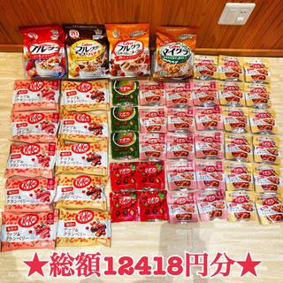 ネスレ(Nestle)のハル歳専用★47個セット★キットカット★(菓子/デザート)