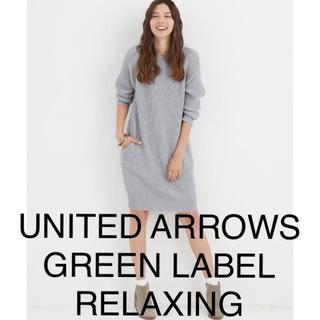 green label relaxing - green label relaxing ニットワンピース グリーンレーベル
