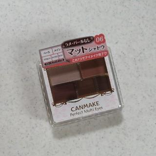CANMAKE - 新品 キャンメイク パーフェクトマルチアイズ06
