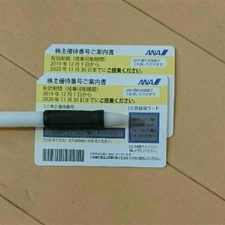 ANA株主株主優待券   2枚セット