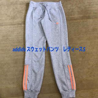adidas - addids  スウェットパンツ レディースSサイズ