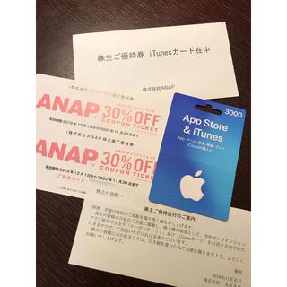 アナップ(ANAP)のANAP 30%OFF   ・ iTunes3000円(ショッピング)