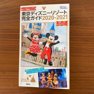 ディズニー(Disney)の専用(地図/旅行ガイド)