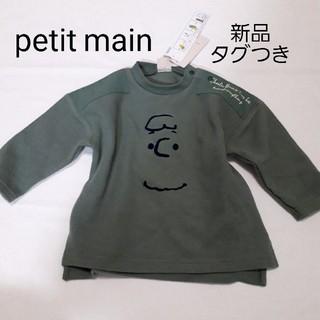 petit main - 【新品】petit main チャーリーブラウン スヌーピービッグシルエットPO