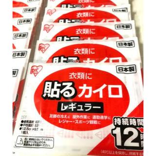 アイリスオーヤマ(アイリスオーヤマ)の使い捨て貼るカイロ♡レギュラーサイズ20個(日用品/生活雑貨)