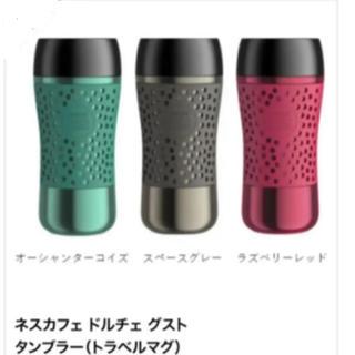 Nestle - ネスレ ネスカフェ タンブラー トラベルマグ 3色3個セット