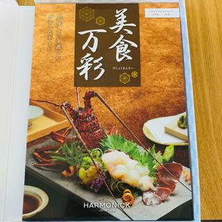 Gift - ハーモニック 美食万彩 カタログ 【黄金】