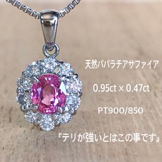 天然 パパラチアサファイア ダイヤ ネックレス 0.95ct×0.47ct PT