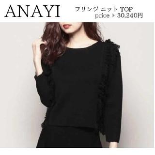 ANAYI - 【アナイ】ニット