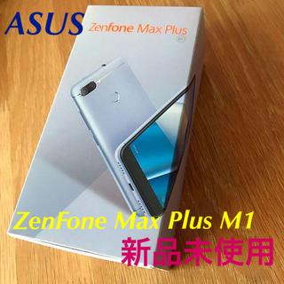 エイスース(ASUS)の大セール⭐︎Zenfone Max Plus M1 / ASUS【新品未使用】(スマートフォン本体)