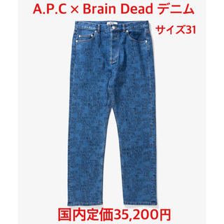 アーペーセー(A.P.C)のA.P.C Brain Dead アーペーセー ブレインデッド デニム (デニム/ジーンズ)