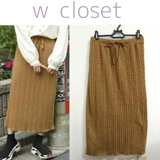 ダブルクローゼット(w closet)のw closet ケーブル柄タイトスカート(ロングスカート)