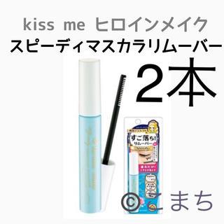キスミーコスメチックス(Kiss Me)のキスミー ヒロインメイク スピーディー マスカラリムーバー 2本(クレンジング/メイク落とし)