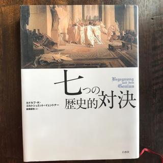 七つの歴史的対決 新装復刊