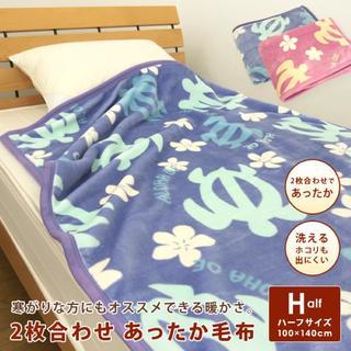 人気商品★新品★ハワイアン柄 2枚合わせ毛布 ハーフサイズ 100×140cm