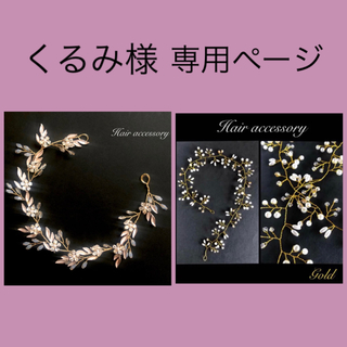 ヘッドドレス no.11 キラキラフラワーとリーフ シャンパンゴールド
