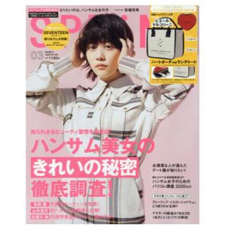 SPRiNG スプリング 2020年 3月号 増刊号