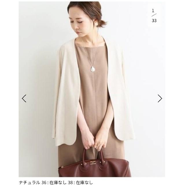 IENA(イエナ)のIENA イエナ 麻/PLノーカラージャケット 新品タグ付き レディースのジャケット/アウター(ノーカラージャケット)の商品写真