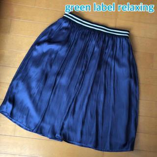 グリーンレーベルリラクシング(green label relaxing)の★ green label relaxing ★ スカート / ネイビー /38(ひざ丈スカート)