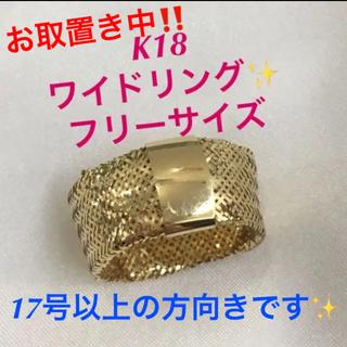 K18ワイドリング フリーサイズ❤️18金 ゴールド 750刻印