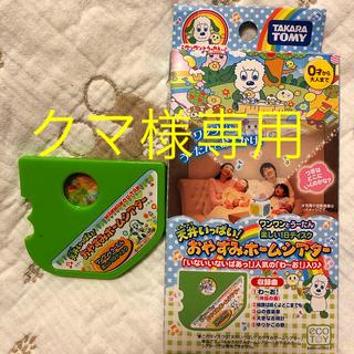 Takara Tomy - おやすみホームシアター用ディスク わんわんとうーたん楽しい1日