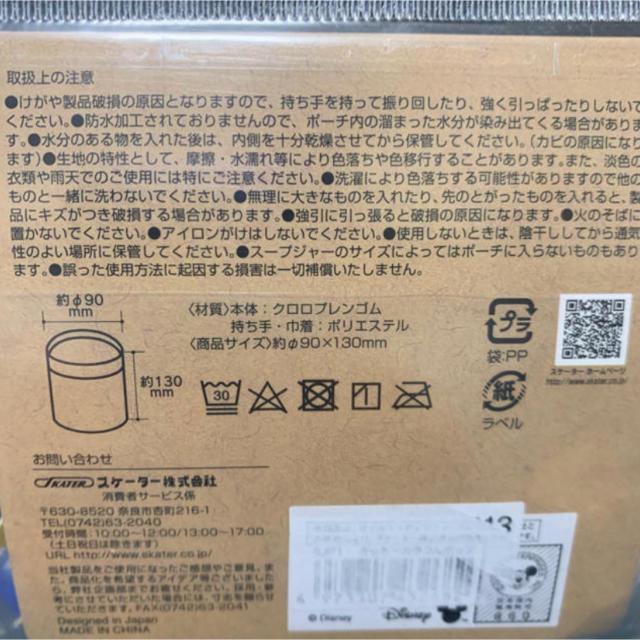 【新品】ミッキー スープジャーカバー インテリア/住まい/日用品のキッチン/食器(弁当用品)の商品写真