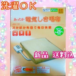 ヤマゼン(山善)の即発送♪洗濯OK✨電気しき毛布 130×80(電気毛布)