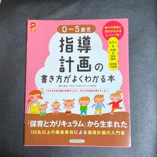 ひかりのくに「0~5歳児指導計画の書き方がよくわかる本」定価: 本体¥1,800