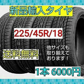 新品 輸入 タイヤ 18インチ 送料無料