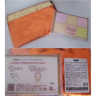 シセイドウ(SHISEIDO (資生堂))の未使用品 ポーチ&化粧コットン セット(コットン)
