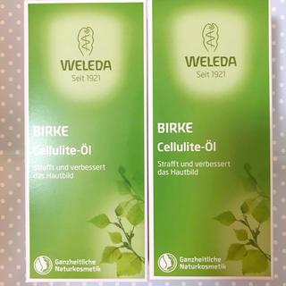 WELEDA - ヴェレダ  ホワイトバーチオイル 200ml2本セット