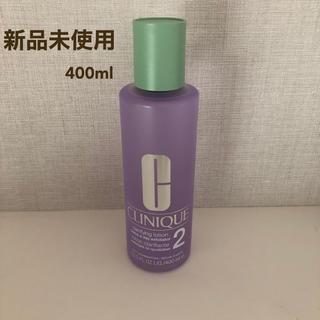 クリニーク クラリファイングローション2 拭き取り化粧水 2番