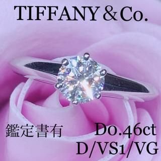 Tiffany & Co. - 鑑定書 Tiffany.Co ソリティアダイヤモンド0.46ct D/VS1