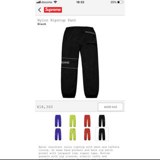 Supreme - Supreme nylon ripstop pant