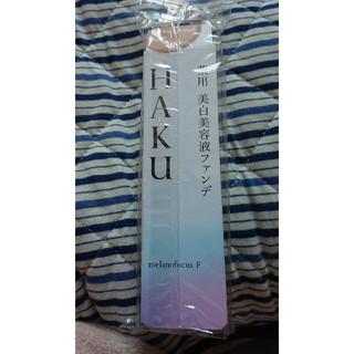 シセイドウ(SHISEIDO (資生堂))の資生堂HAKU美白美容液ファンデ(スポンジおまけ付き)(ファンデーション)