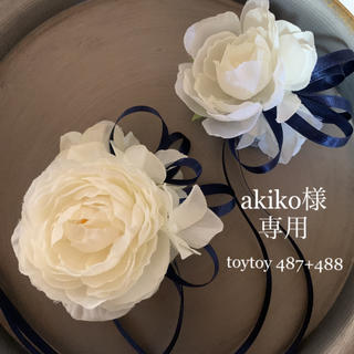 toytoy487+488 親子セットコサージュ ラナンキュラス 【白】卒業式(コサージュ/ブローチ)