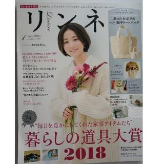 タカラジマシャ(宝島社)のリンネル 2019年1月号(その他)
