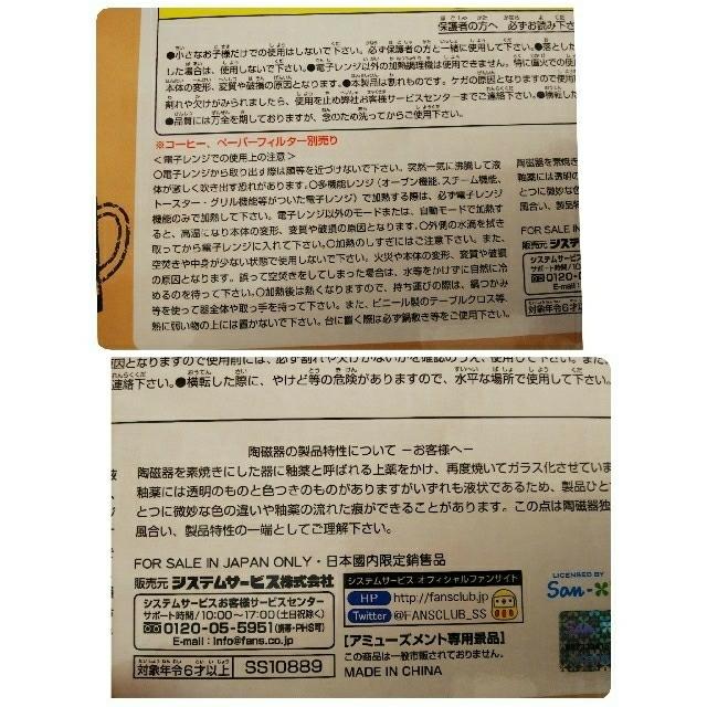 【リラックマファクトリー】 ドリッパー&マグセット インテリア/住まい/日用品のキッチン/食器(調理道具/製菓道具)の商品写真
