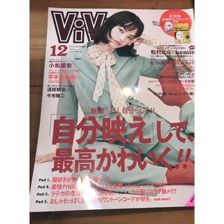 ViVi (ヴィヴィ) 2019年 12月号 付録付き