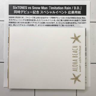 【即購入歓迎】 SixTONES 応募用紙 スペシャルイベント 応募券