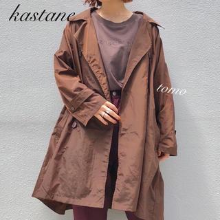 Kastane - 新品❁カスタネ ナイロントレンチ