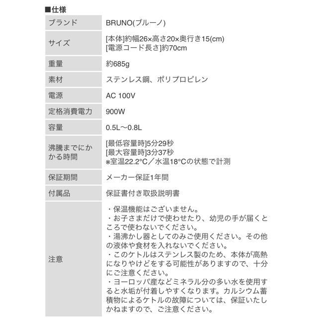 かこ様★ブルーノBRUNOミニポット スマホ/家電/カメラの生活家電(電気ケトル)の商品写真
