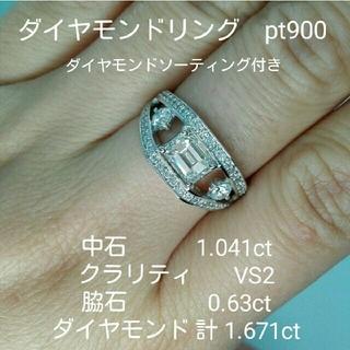 高品質☆中石1.041ct ダイヤモンドリング ダイヤモンドレポート付き!VS2