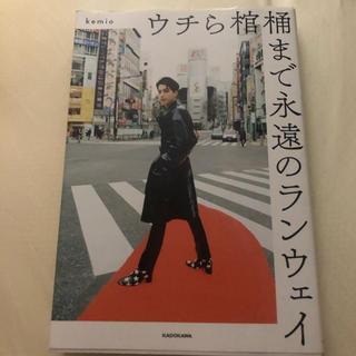 角川書店 - けみお 本