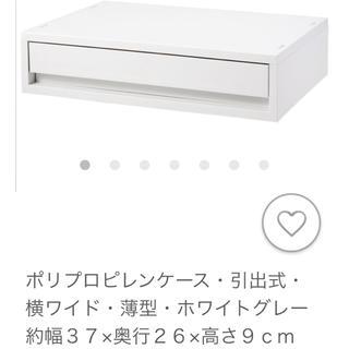 MUJI (無印良品) - 無印良品 ポリプロピレンケース 引出式 横ワイド 薄型 2個セット