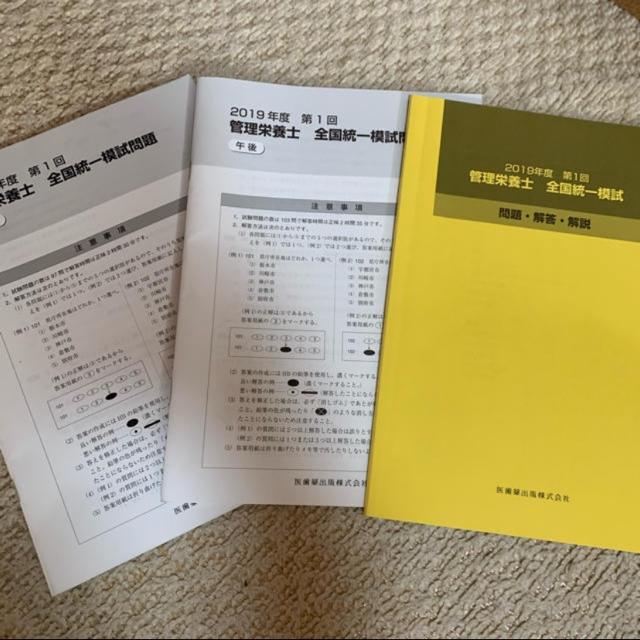 管理栄養士国家試験 模試 エンタメ/ホビーの本(資格/検定)の商品写真