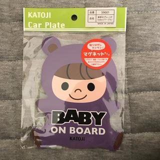 カトージ(KATOJI)のmaru様専用ページ(車外アクセサリ)
